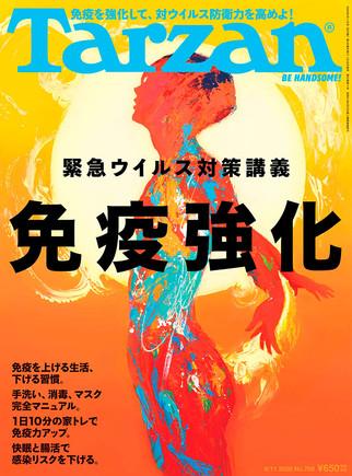 Tarzan No.788 表紙
