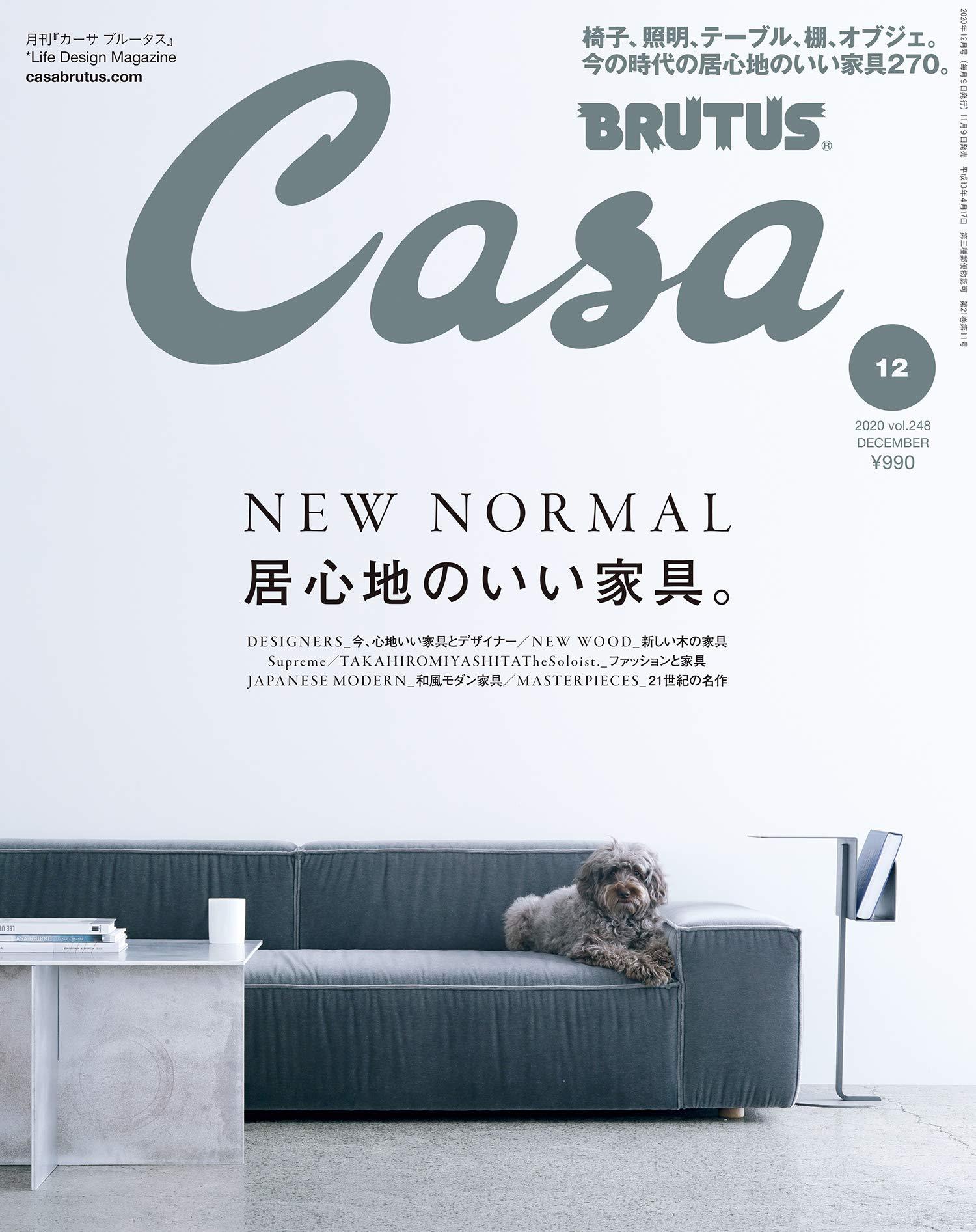 Casa BRUTUS 2020年 12月号掲載