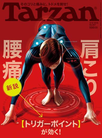 Tarzan 667 cover