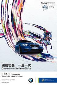 香港BMWダービー