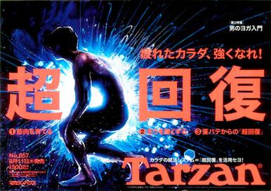 Tarzan 657 poster