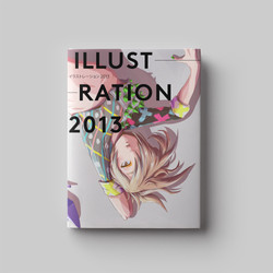 ILLUSTRATION 2013掲載