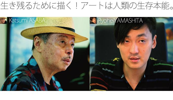 アートディレクター浅葉克己氏と対談