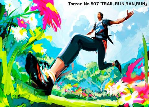 Tarzan 507 trail