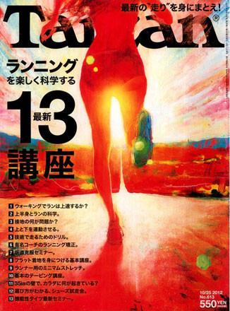 Tarzan 613 cover