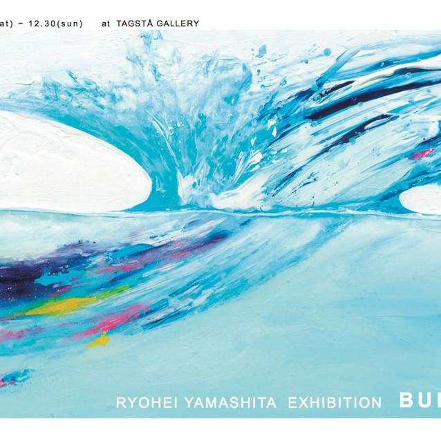 福岡個展「BUMP!+」