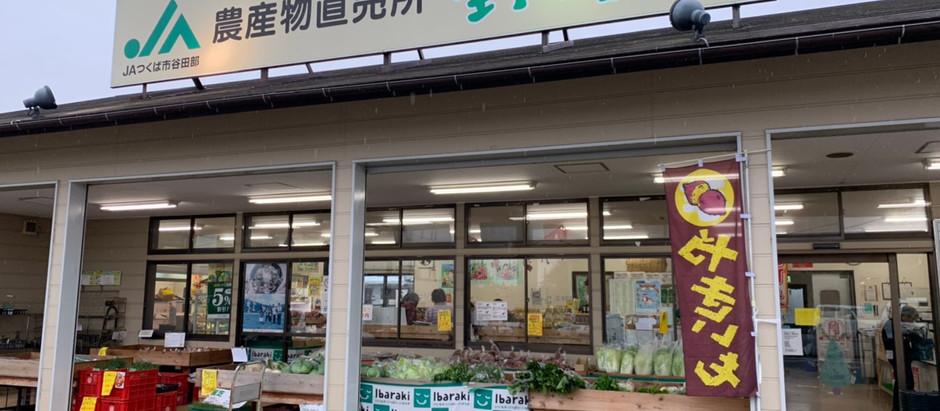 「JAつくば市谷田部農産物直売所 野っ食べ」に行こう!
