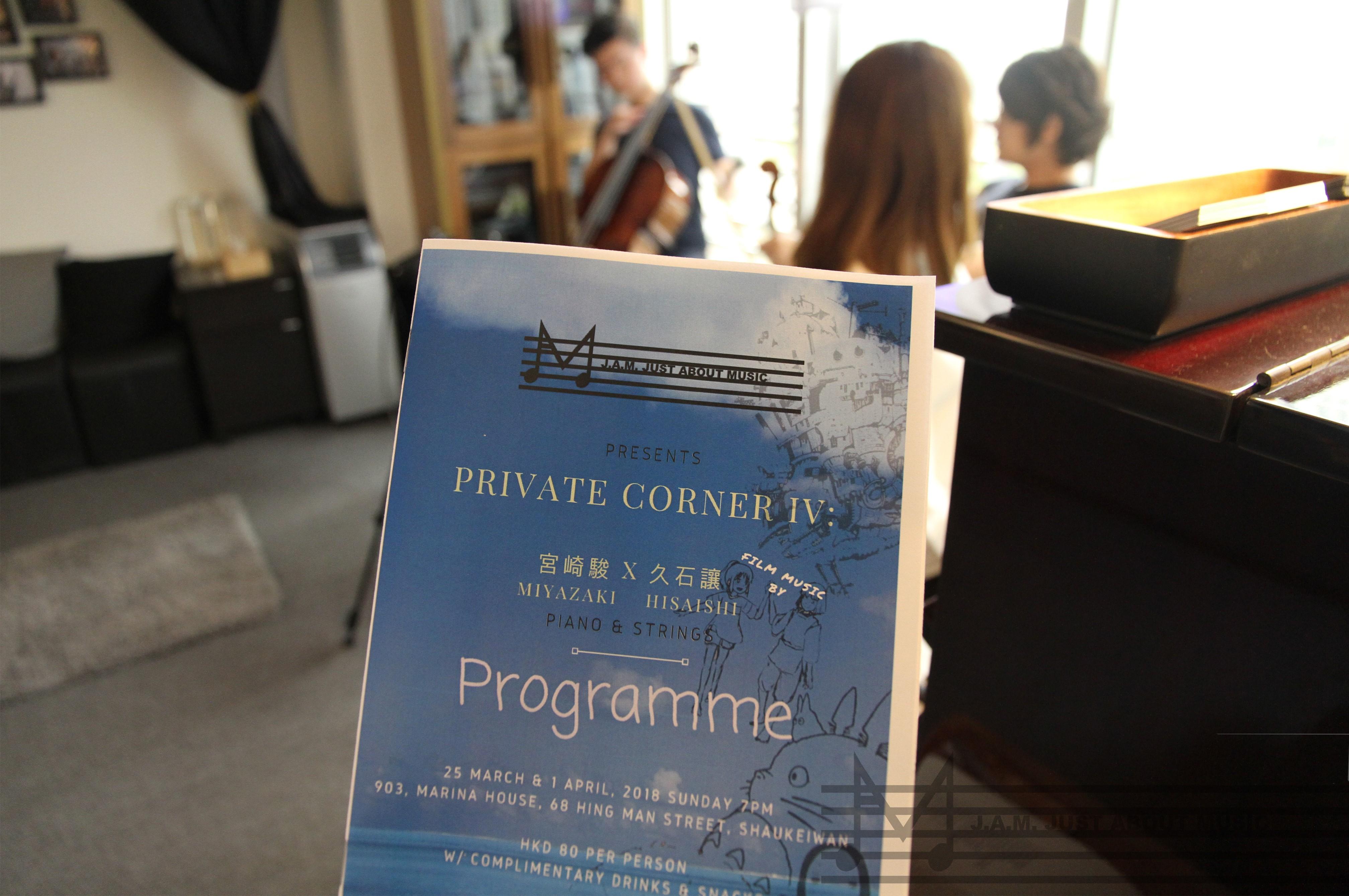 Private Corner