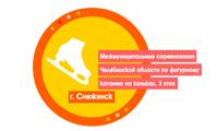 Межмуниципальные соревнования Челябинской области по фигурному катанию на коньках, 3 этап