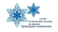 """Турнир по фигурному катанию на коньках """"Троицкая снежинка"""""""