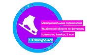 Межмуниципальные соревнования Челябинской области по фигурному катанию на коньках, 2 этап