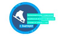 Межмуниципальные соревнования Челябинской области по фигурному катанию на коньках, 1 этап