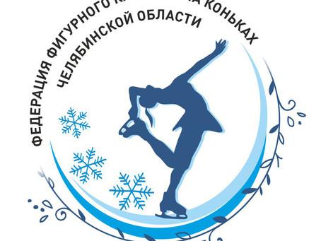 Региональные соревнования Челябинской области 1 этап в Снежинске ОТМЕНЕНЫ