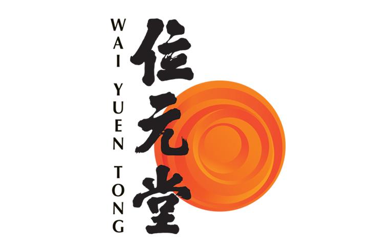 位元堂 WAI YUEN TONG