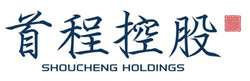 首程控股 SHOUCHENG HOLDINGS
