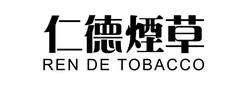 仁德煙草 REN DE TOBACCO