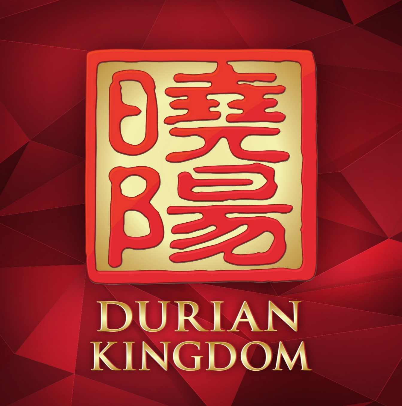 曉陽 DURIAN KINGDOM