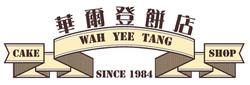 華爾登餅店 WAH YEE TANG CAKE SHOP SINCE 1984.
