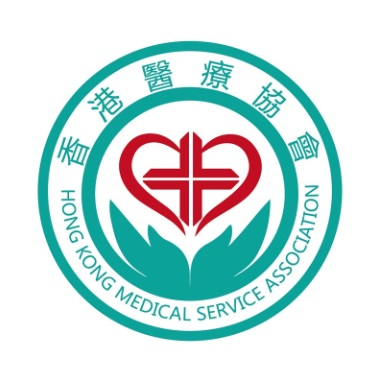 香港醫療協會 HONG KONG MEDICAL SERVICE ASSOCIA