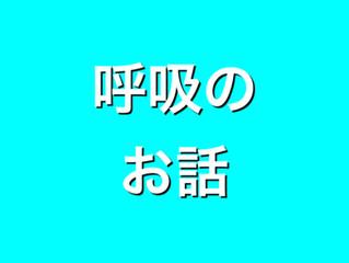 鬼滅の刃 [呼吸のお話]