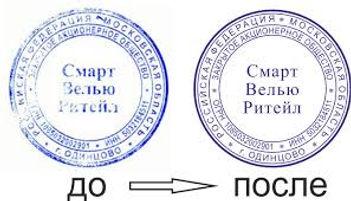 печать по оттиску восстановление печати