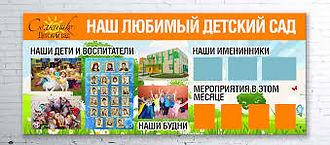 детский сад стенд.jpg