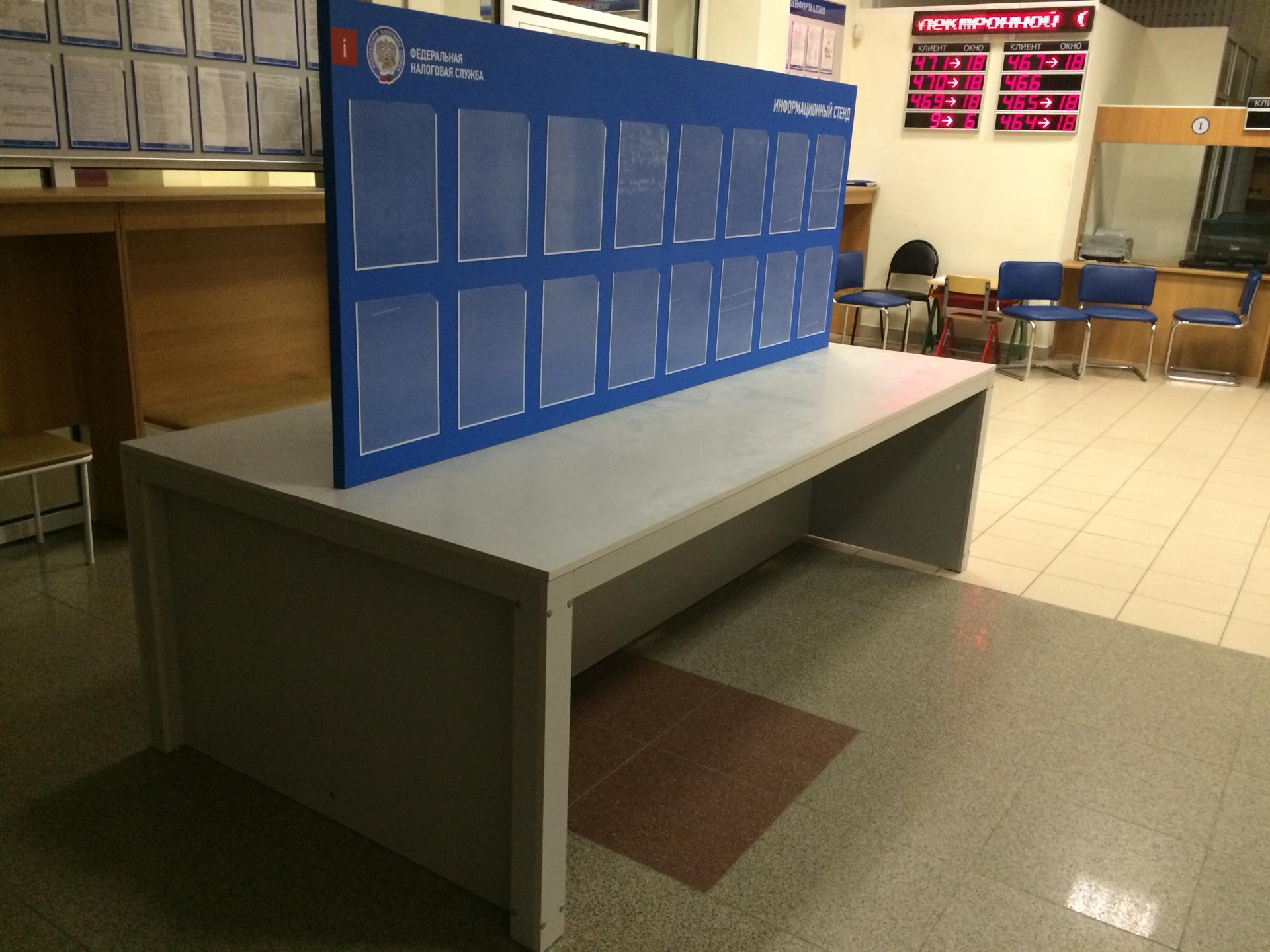 Стол с информационным стендом