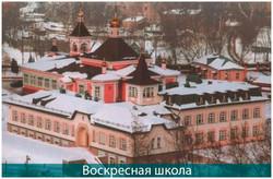 97. Воскресная школа. Москва