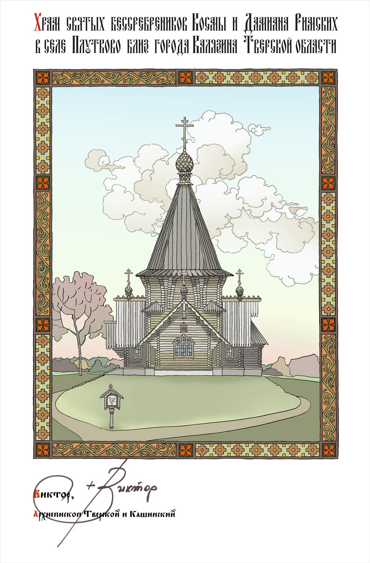 Эскиз храма. Тверская область
