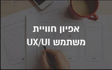 UXUI2.jpg