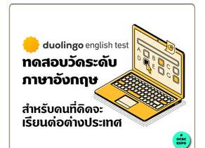 Duolingo English Test  สะดวก รวดเร็ว คุ้มค่า น่าสอบ!