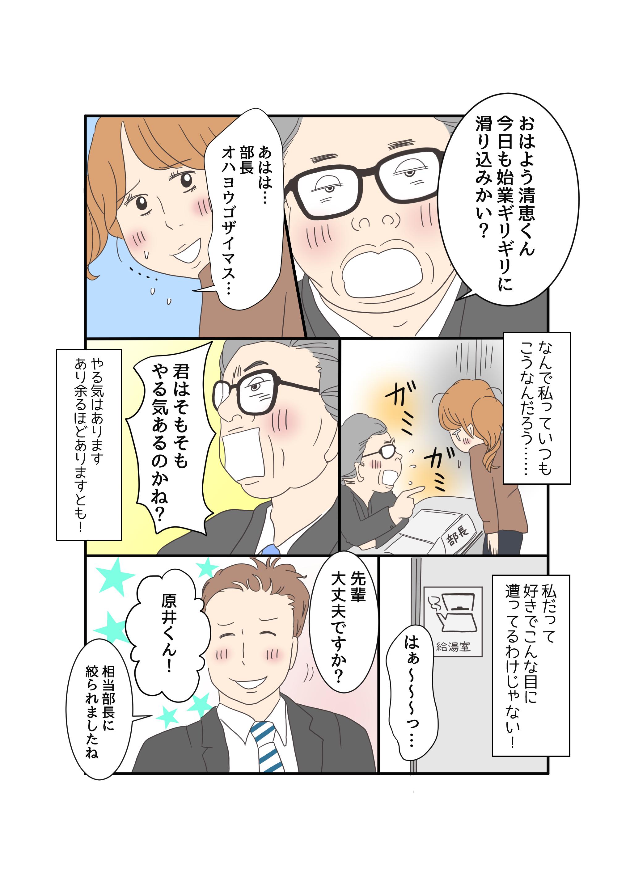 永岡書店「ほんとうのお清め」