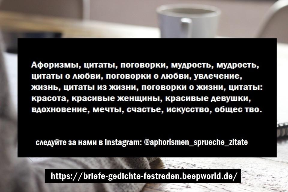 Афоризмы цитаты изречения стихи - Horst Bulla поэт и автор - русский