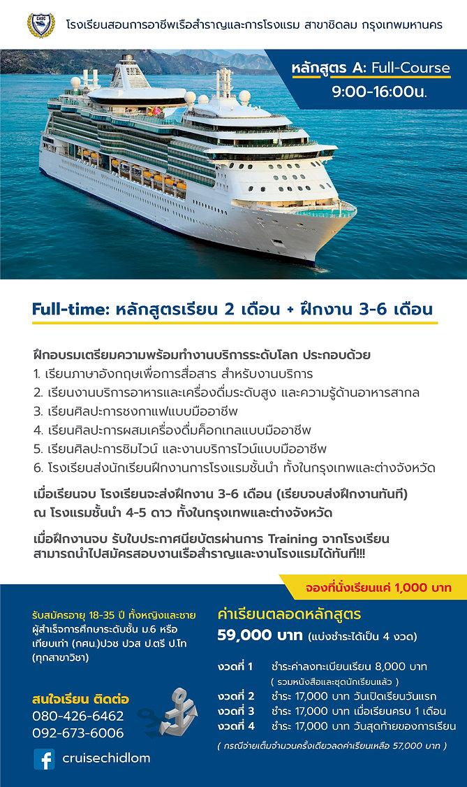 เรือสำราญข้อมูล2-21.jpg