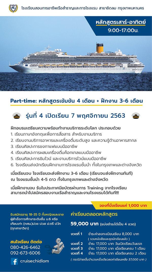 เรือสำราญข้อมูล_Part time-23.jpg