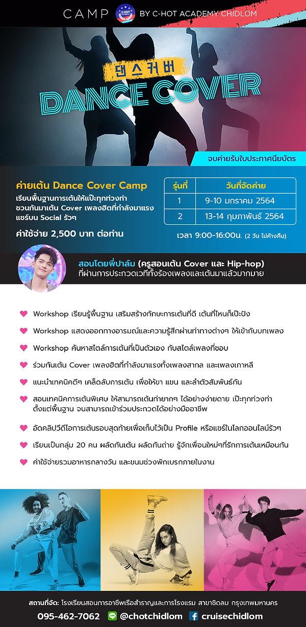 Dancing CAMP-02.jpg