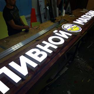 razlivnoe-pivo.jpg
