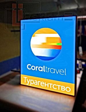 konsol-coral-travel.jpg