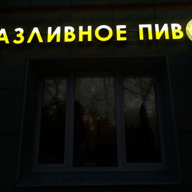razlivnoe-pivo-Kiev.jpg