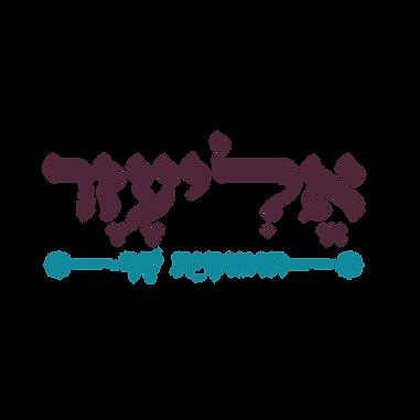 Eliazer logo-01.png