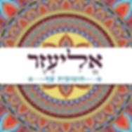 Eliazer logo-1.png