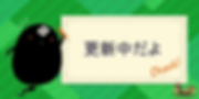 更新中.png