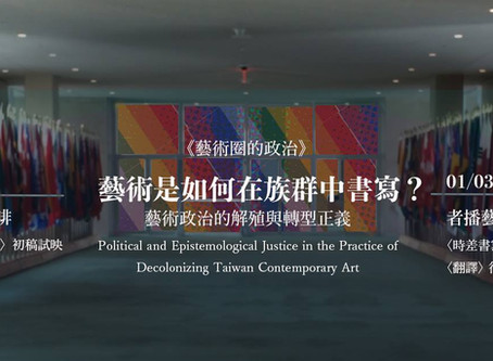 Political and Epistemological Justice in the Practice of Decolonizing Contemporary Art 藝術是如何在族群中書寫?