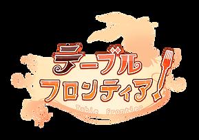 ロゴ_調整_all_fin.png