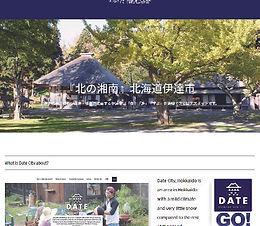 NPO法人 だて観光協会-01.jpg