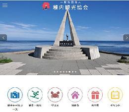 稚内観光協会2-01.jpg