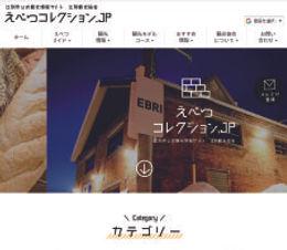 えべつコレクション-01.jpg