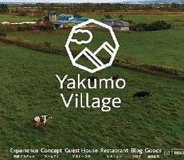 Yakumo Village-01.jpg
