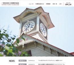 札幌観光協会-01.jpg