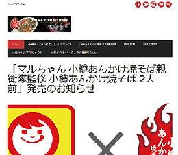 小樽あんかけ焼きそば親衛隊-01-01.jpg